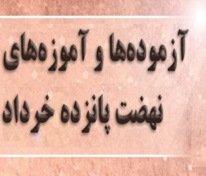 بازخوانی نهضت ۱۵ خرداد و سیاست های راهبردی جمهوری اسلامی ایران