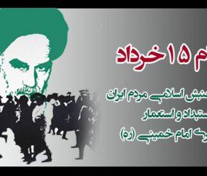 رابطه ۱۵ خرداد ۴۲ با شرایط امروز و سیاست های راهبردی جمهوری اسلامی ایران