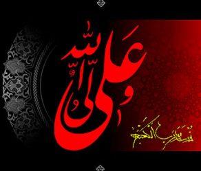شهادت مولای متقیان مولی الموحدین حضرت امیرالمومنین علی علیه السلام بر مسلمین جهان و آزادگان عالم تسلیت باد.