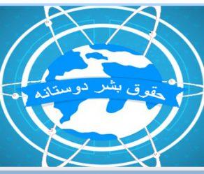 حقوق بشردوستانه و خلع سلاح هسته ای (قسمت اول)