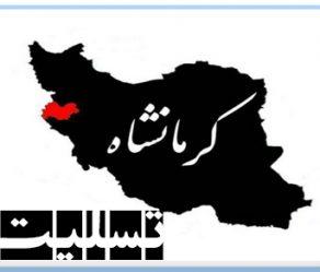 تسلیت به مناسبت زلزله در کرمانشاه