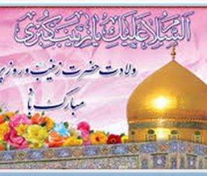 سالروز میلاد پیام دار کربلا حضرت زینب (س) و روز پرستار مبارکباد