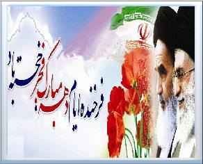 سی و نهمین سالگرد پیروزی انقلاب اسلامی مبارک باد