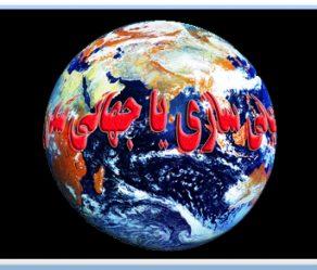 جهانی شدن و جهانی سازی، چالش ها، آثار و پیامدها– قسمت اول