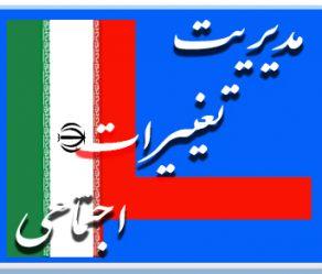 نگاهی راهبردی به مدیریت تغییر اجتماعی جمهوری اسلامی ایران – قسمت دوم