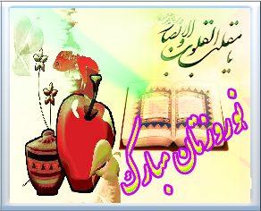 تقارن ماه رجب و ایام میلاد مولی الموحدین (ع) و روز پدر با نوروز سال ۱۳۹۷ مبارک باد