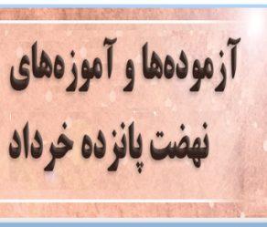 آزمودهها و آموزههای نهضت پانزده خرداد