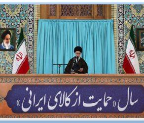 حمایت ازکالای ایرانی و نقش اماکن مذهبی و فرهنگی