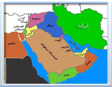 نگاهی به راهبرد امنیت منطقه ای ایران در غرب آسیا- قسمت دوم