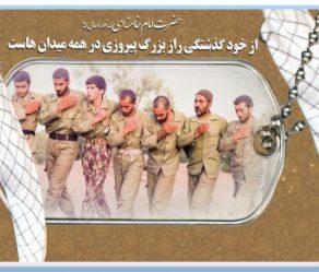 مدیران جهادی و انقلابی-۲