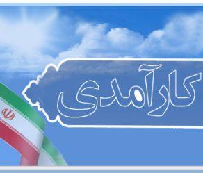 نظام جمهوری اسلامی ایران، شاخص ها، چالش ها و راهکارها