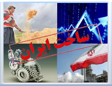 بررسی کلی ابعاد کارنامه اقتصادی نظام جمهوری اسلامی ایران