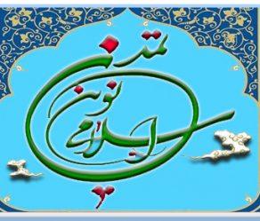 راهبرد ابتدایی شکل گیری تمدن نوین اسلامی و راهکارهای دستیابی به آن -۱