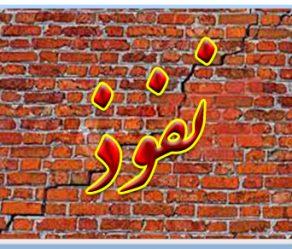 نفوذ و ابعاد آن از منظر قرآن و روایات ائمه معصومین-۱