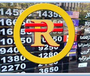 بازار متشکل ارزی: اهداف؛ آثار و الزامات