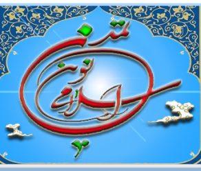 راهبرد ابتدایی شکل گیری تمدن نوین اسلامی و راهکارهای دستیابی به آن -۲