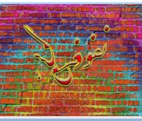 نفوذ و ابعاد آن از منظر قرآن و روایات ائمه معصومین-۲