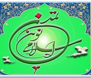 راهبرد ابتدایی شکل گیری تمدن نوین اسلامی و راهکارهای دستیابی به آن -۳