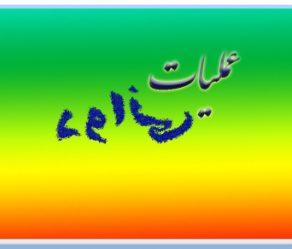 عملیات روانی از منظر جهان بینی اسلامی-۱