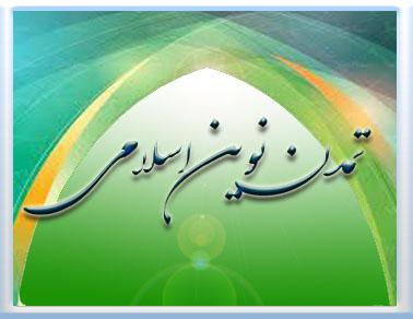 راهبرد ابتدایی شکل گیری تمدن نوین اسلامی و راهکارهای دستیابی به آن -۵