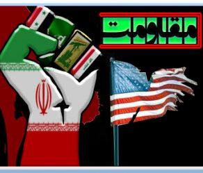 محور مقاومت و پایان مداخلهگرایی نظامی آمریکا در غرب آسیا-۱
