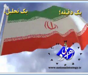 یک دقیقه؛ یک تحلیل،  عزت ایرانی اسلامی را نخبگان چگونه حفظ کنند؟