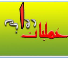عملیات روانی از منظر جهان بینی اسلامی-۳