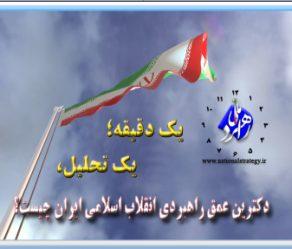 یک دقیقه؛ یک تحلیل، دکترین راهبردی انقلاب اسلامی ایران چیست؟