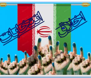 اخلاق سیاسی انتخابات