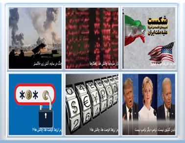 وبگاه راهبرد ملی منتشر کرد8-99