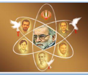 آموزه هایی از شهادت دانشمندان هسته ایی